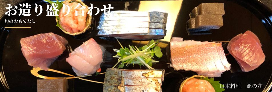 日本料理 此の花(このはな)